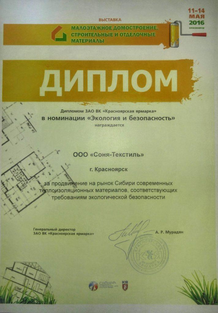 диплом 2016